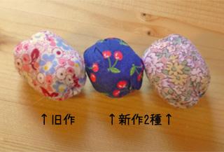 手作りボール