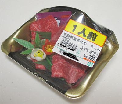 牛肉のお刺身♪
