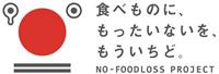 食品ロス削減国民運動(NO-FOODLOSS PROJECT)